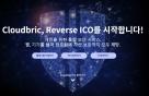 비트포렉스 랩스·블루체인, 클라우드브릭 투자 결정