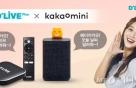 딜라이브 플러스 OTT 박스, 카카오미니와 연동
