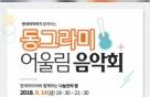 한국타이어, 14일 충남대서 '2018 동그라미 어울림 음악회' 개최