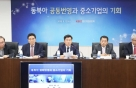 中企중앙회, '동북아 공동번영과 중소기업의 기회' 포럼 개최