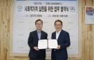서울 금천구-그랜드코리아레저, 사회적가치 실현 업무협약