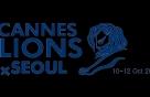 칸 국제광고제 수상작 공개 '칸 라이언즈 X 서울' 개최