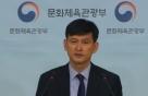 블랙리스트 실행 '솜방망이 처벌?'…'불이익 따른다'해명
