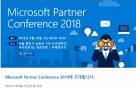 한국마이크로소프트, '파트너 컨퍼런스 2018' 개최