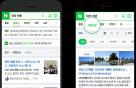 네이버, 블로그-카페 검색 '뷰'로 통합