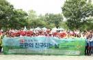 은행연합회, '공원의 친구되는 날' 자원봉사