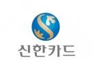 신한카드, 롯데GRS 운영매장서 마이신한포인트 결제 서비스 개시