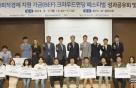 부산 사회적경제기업 대상 '크라우드펀딩 페스티벌 성과공유회'