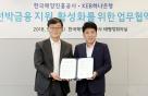 KEB하나은행, 해양진흥공사와 선박금융 지원 업무협약