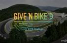 """벤츠코리아, """"서킷서 자전거 타고, 기부도 하세요"""""""