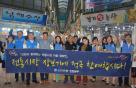신한은행, 추석맞이 '지역경제 활성화 지원활동' 실시