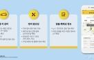 르노삼성車 멤버십 차량관리 앱 출시