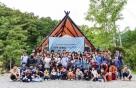 J트러스트 그룹, 취약계층 아동과 '아주 행복한 여름 캠핑' 진행