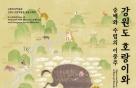 '호랑이와 멧돼지' 민속박물관-강원도산림박물관, 19일부터 전시