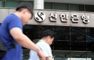 검찰, '신한은행 채용비리' 전 인사부장 2명 기소