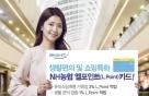 NH농협카드, 'NH농협 엘포인트 카드' 출시