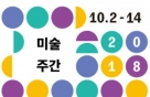 """""""미술로 충만한 가을""""…비엔날레도, KIAF도 '한장'으로 '패스'"""