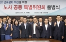 캠코, 근로문화 혁신 '노사 공동 특별위원회' 출범