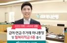 KEB하나은행, 생애주기 맞춤형 전용상품 6종 출시