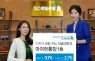 SC제일은행 예치기간에 따라 최고 연 2.1% '마이런통장 1호'
