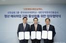 신한금융, '청년 해외취업 지원 사업' 실시