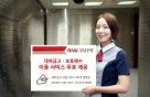 경남은행, 연휴기간 '대여금고·보호예수 서비스' 무료 제공
