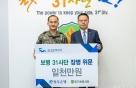 광주은행, 지역 향토부대에 추석 위문금 1000만원 전달