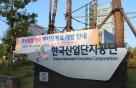 산단공, 추석연휴 본사·지역본부 주차장 무료 개방