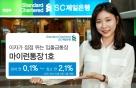 SC제일은행 '마이런통장 1호', 최고 연 2.1% 주는 수시입출금통장
