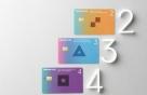 실용주의 디자인으로 재탄생한 '숫자카드 V3'