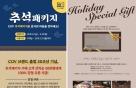 CGV, 전국 극장서 '추석 패키지' 3종 판매