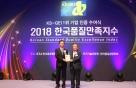 포스코건설 '더샵', 10년 연속 한국품질만족지수 1위 수상