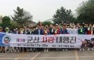 호원대, 제3회 군산 사랑 대행진 봉사활동 개최