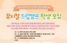 서경대, 성북구와 아동·청소년 대상 뮤지컬 드림캠프 열어