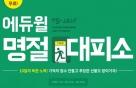 에듀윌, 경찰공무원 '기적의 점수' 위한 특강 무료 공개
