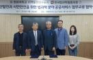 원광대 지역발전연구소-한국법과학협동조합, 교류 협약 체결