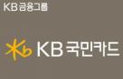 KB국민카드, 19일부터 하반기 신입 공채 지원 접수