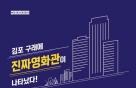 메가박스 김포한강신도시점, 19일 그랜드 오픈