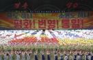 [2018평양]9·9절부터 공연 '빛나는 조국', 남북 정상회담 겨냥?