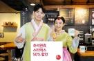 비씨카드, 추석기간 스타벅스 50% 할인 이벤트