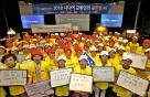 [사진]현대차그룹, 65세 이상 고령자 대상 교통안전 퀴즈대회 개최