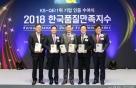 KCC, 한국품질만족지수(KS-QEI) 2년 연속 6관왕