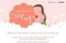 신용회복위원회, 미혼한부모 가정에 '맞춤형 추석선물' 전달