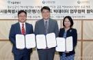 신한은행, 서울시·신한카드와 중소상공인 지원 빅데이터 업무협약