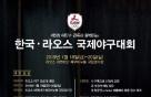 헐크파운데이션, 2019년 1월 한국-라오스 국제야구대회 개최