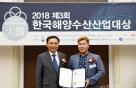 광천우리맛김, '2018 제3회 한국해양수산산업대상' 최우수상 수상
