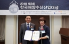 대영조선, '2018 제3회 한국해양수산산업대상' 최우수상 수상