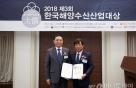 수산어촌체험마을, '2018 제3회 한국해양수산산업대상' 최우수상 수상