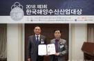 인천콜드프라자, '2018 제3회 한국해양수산산업대상' 최우수상 수상