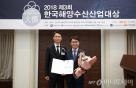 빅마마씨푸드㈜ '2018 제3회 한국해양수산산업대상' 해양수산부장관상 수상